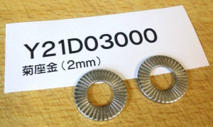 Shimano Spacer 2mm HB-IM40